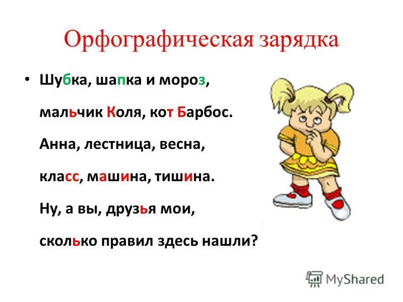Орфографическая зарядка Шубка, шапка и мороз, мальчик Коля, кот Барбос. Анна, лестница, весна, класс, машина, тишина. Ну, а вы, друзья мои, сколько правил здесь нашли?