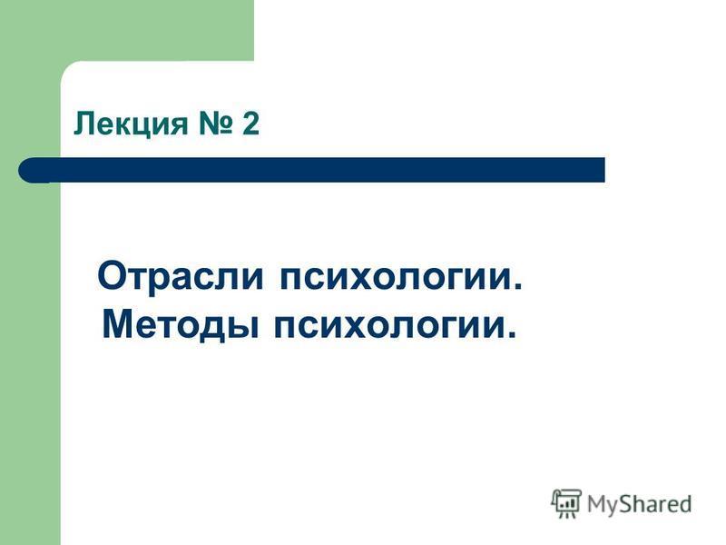 Лекция 2 Отрасли психологии. Методы психологии.