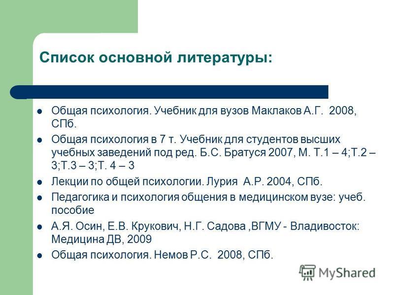 Психология | все учебники для студентов.