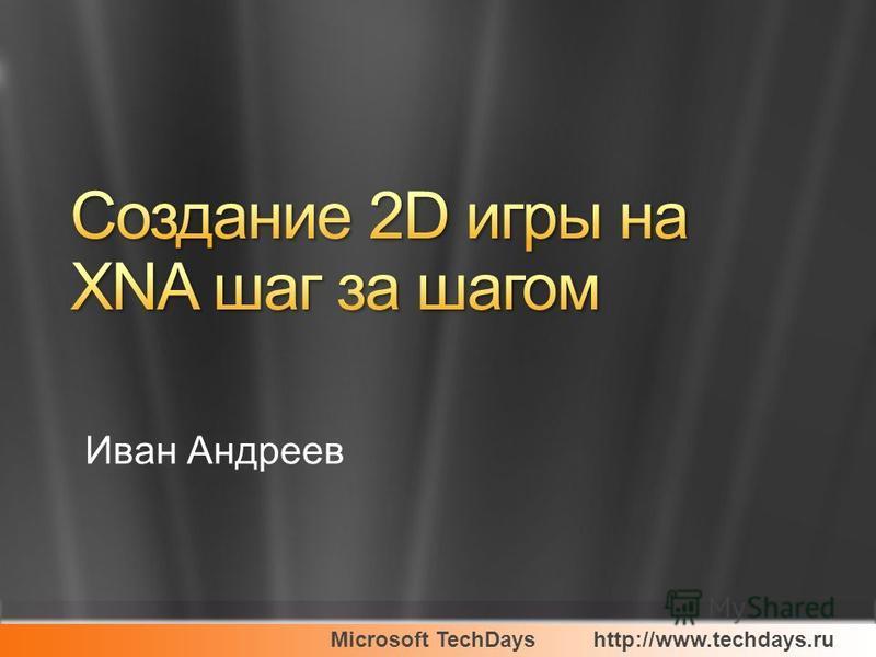 Microsoft TechDayshttp://www.techdays.ru Иван Андреев