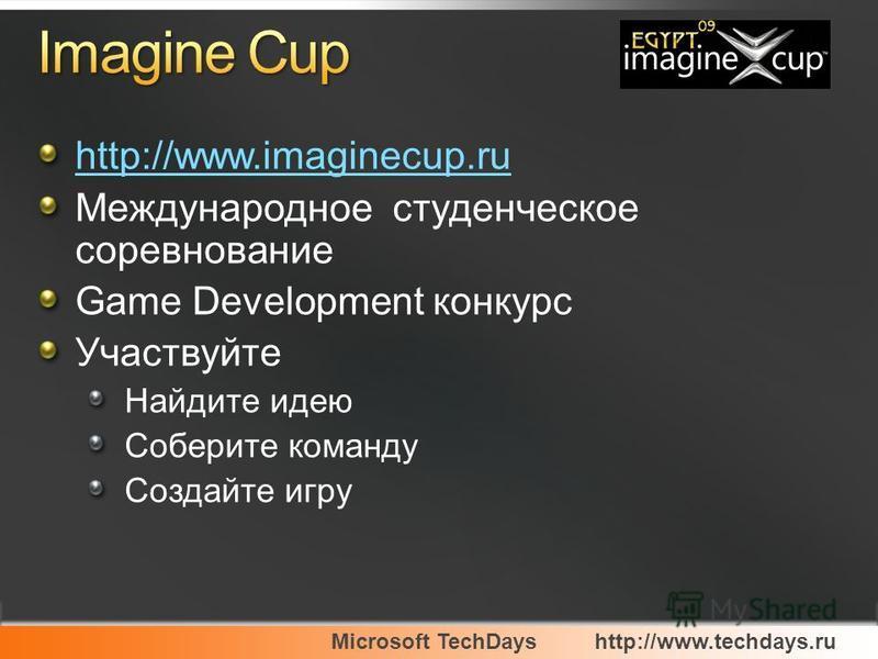 Microsoft TechDayshttp://www.techdays.ru http://www.imaginecup.ru Международное студенческое соревнование Game Development конкурс Участвуйте Найдите идею Соберите команду Создайте игру