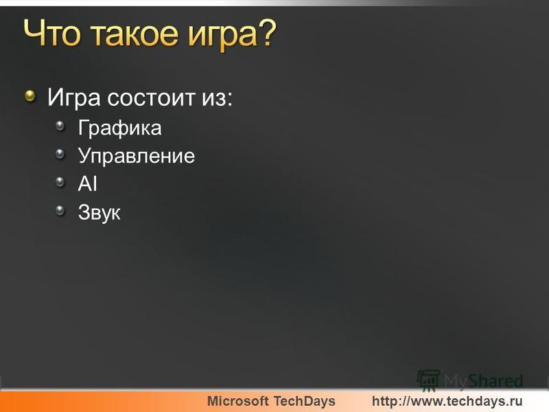 Microsoft TechDayshttp://www.techdays.ru Игра состоит из: Графика Управление AI Звук
