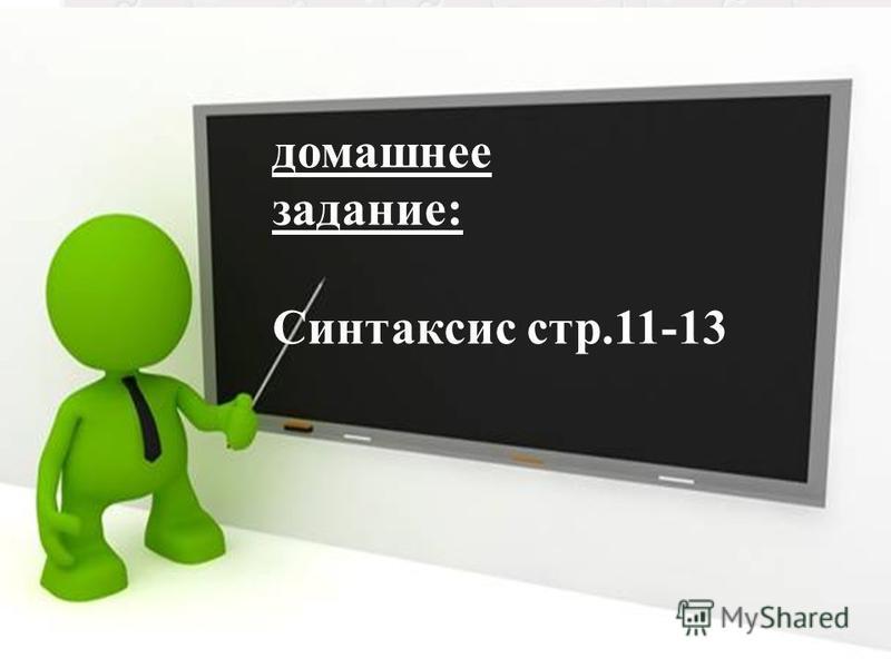 домашнее задание: Синтаксис стр.11-13