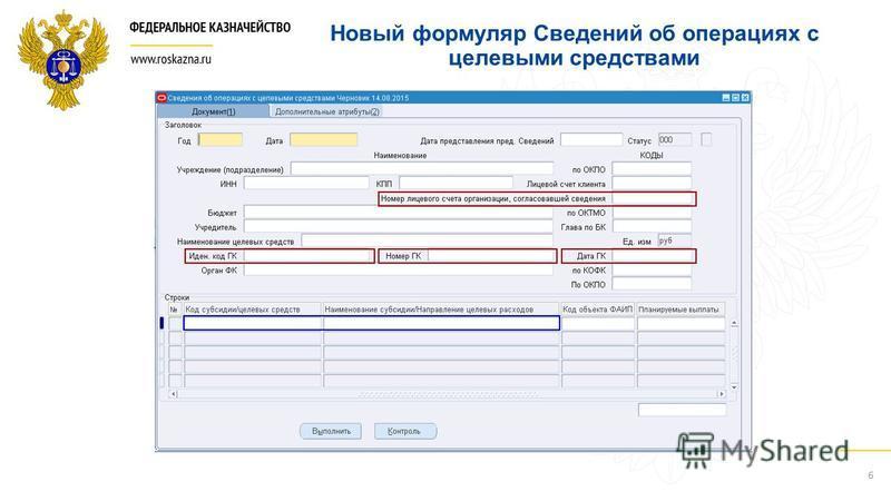Новый формуляр Сведений об операциях с целевыми средствами 6