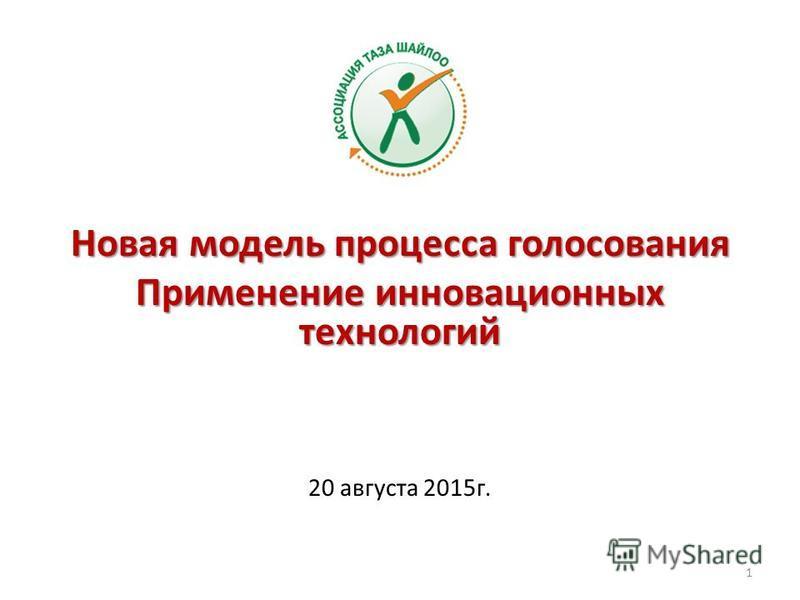 Новая модель процесса голосования Применение инновационных технологий 20 августа 2015 г. 1