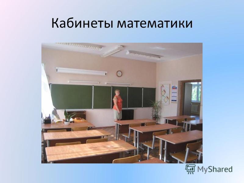 Кабинеты математики