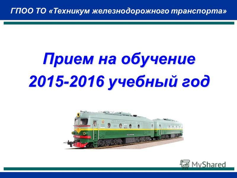 Прием на обучение 2015-2016 учебный год ГПОО ТО «Техникум железнодорожного транспорта»