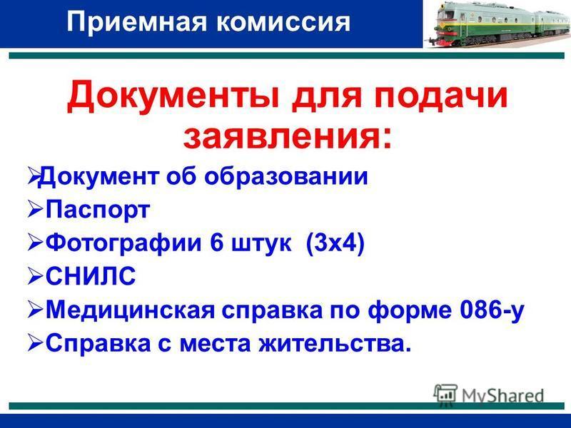Приемная комиссия Документы для подачи заявления: Документ об образовании Паспорт Фотографии 6 штук (3 х 4) СНИЛС Медицинская справка по форме 086-у Справка с места жительства.
