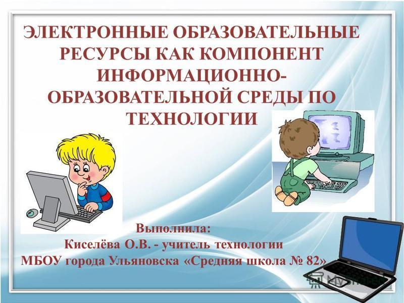 Выполнила: Киселёва О.В. - учитель технологии МБОУ города Ульяновска «Средняя школа 82»