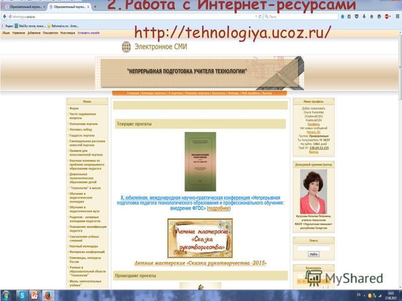 2. Работа с Интернет-ресурсами http://tehnologiya.ucoz.ru/