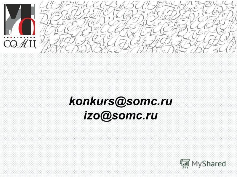 konkurs@somc.ru izo@somc.ru