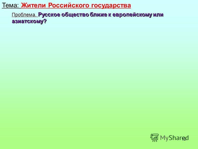 10 Тема: Жители Российского государства Проблема. Русское общество ближе к европейскому или азиатскому?