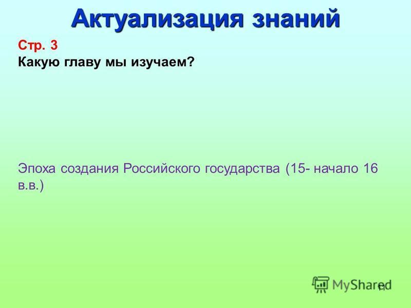 11 Стр. 3 Какую главу мы изучаем? Эпоха создания Российского государства (15- начало 16 в.в.) Актуализация знаний