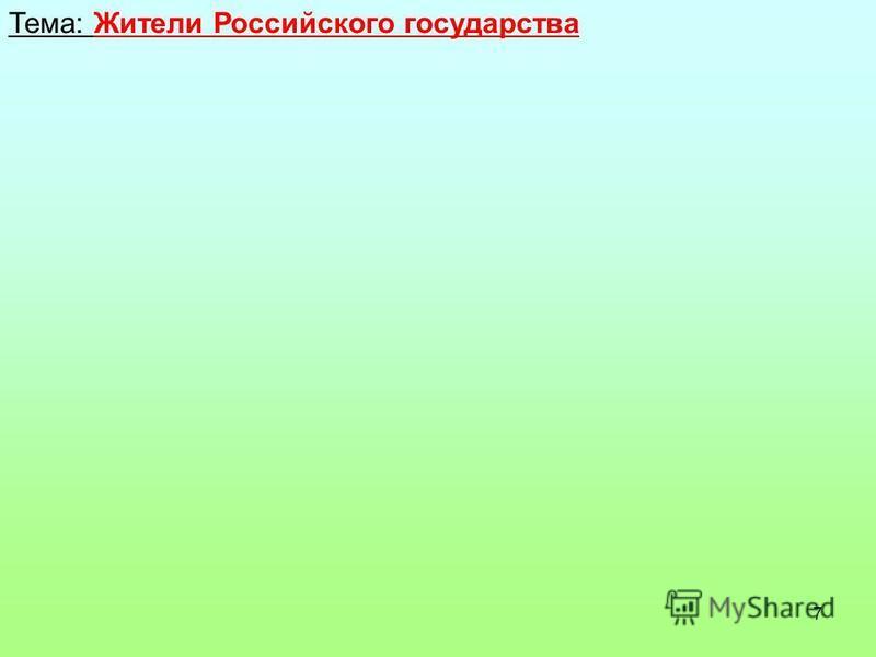 7 Тема: Жители Российского государства