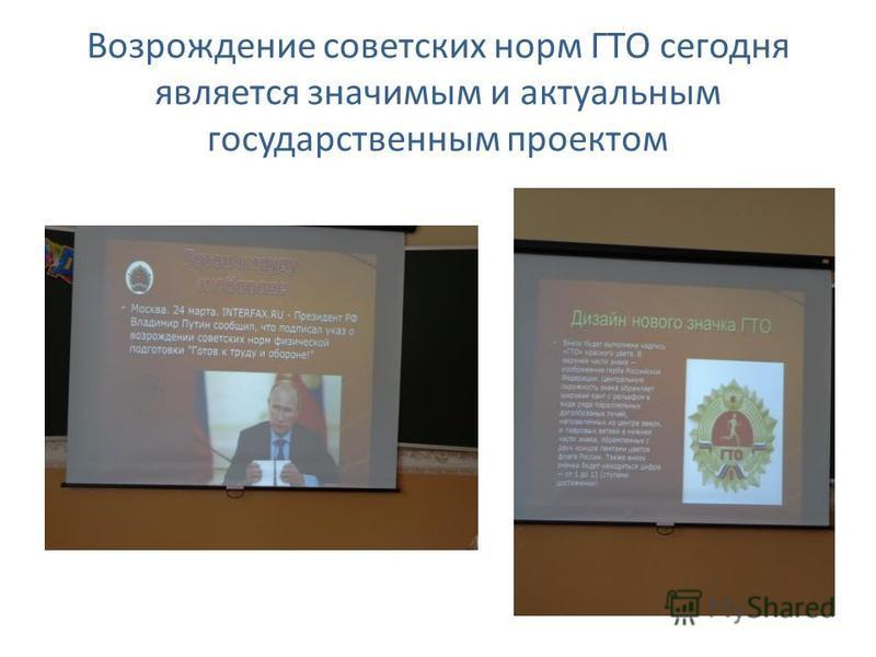 Возрождение советских норм ГТО сегодня является значимым и актуальным государственным проектом