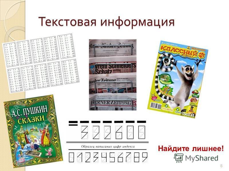 Текстовая информация Найдите лишнее! 8