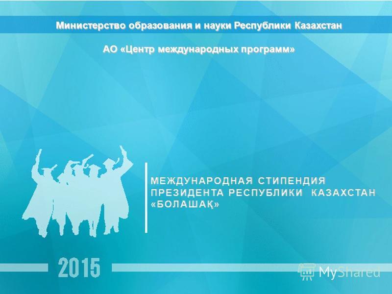 Министерство образования и науки Республики Казахстан АО «Центр международных программ»