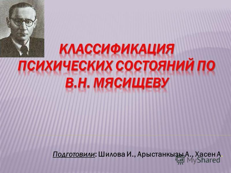 Подготовили: Шилова И., Арыстанкызы А., Хасен А.