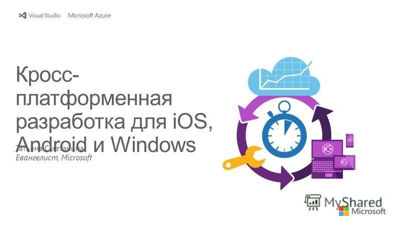 Татьяна Сметанина Евангелист, Microsoft Кросс- платформенная разработка для iOS, Android и Windows
