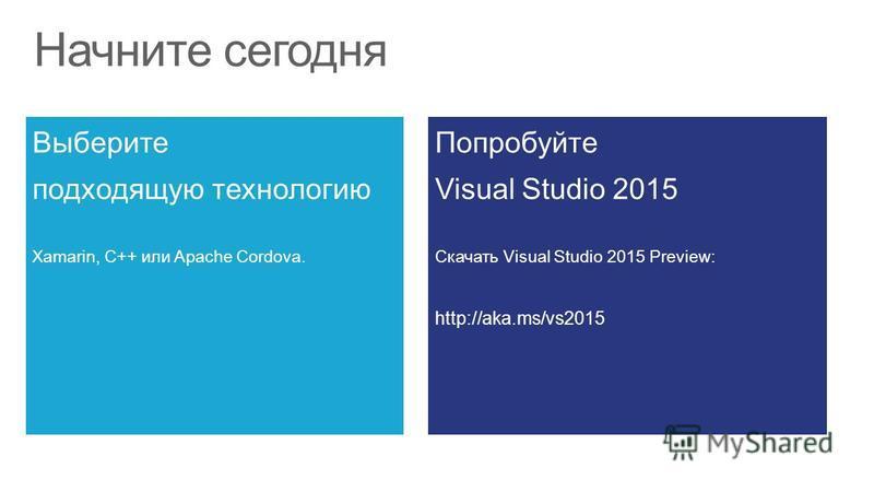 Выберите подходящую технологию Xamarin, С++ или Apache Cordova. Попробуйте Visual Studio 2015 Скачать Visual Studio 2015 Preview: http://aka.ms/vs2015 Начните сегодня
