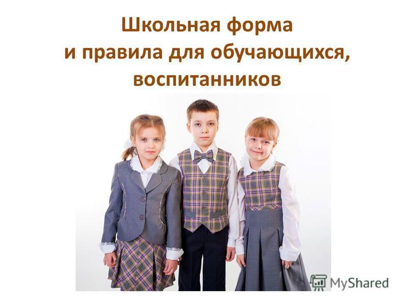 Школьная форма и правила для обучающихся, воспитанников