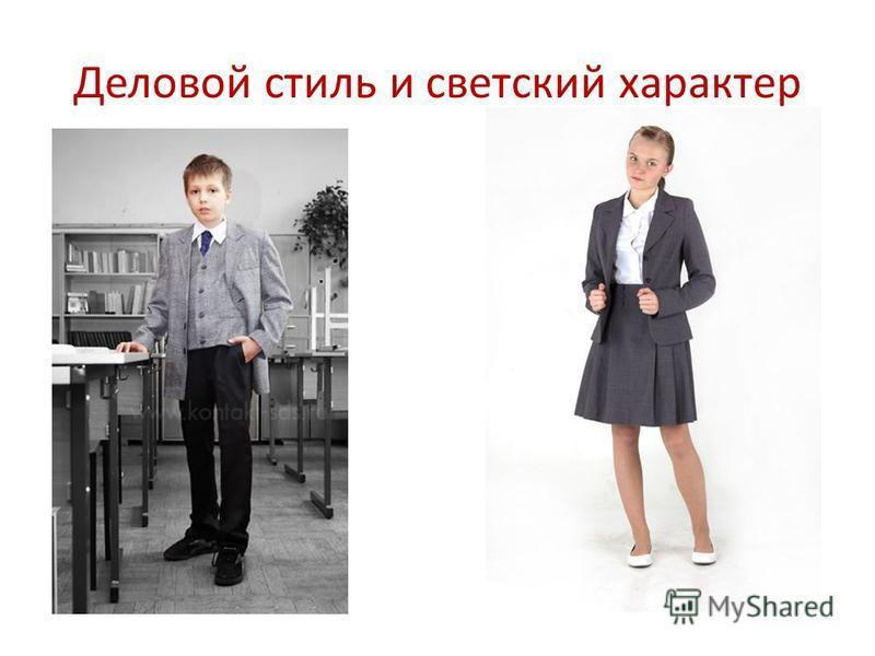 Деловой стиль и светский характер