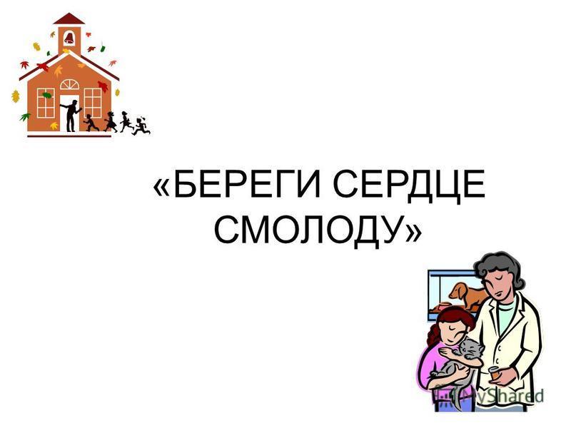 «БЕРЕГИ СЕРДЦЕ СМОЛОДУ»
