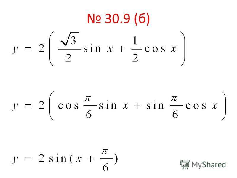 30.9 (б)
