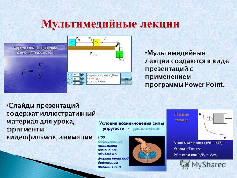 Слайды презентаций содержат иллюстративный материал для урока, фрагменты видеофильмов, анимации. Мультимедийные лекции Мультимедийные лекции создаются в виде презентаций с применением программы Power Point.