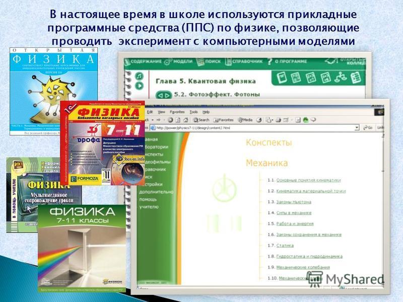 В настоящее время в школе используются прикладные программные средства (ППС) по физике, позволяющие проводить эксперимент с компьютерными моделями