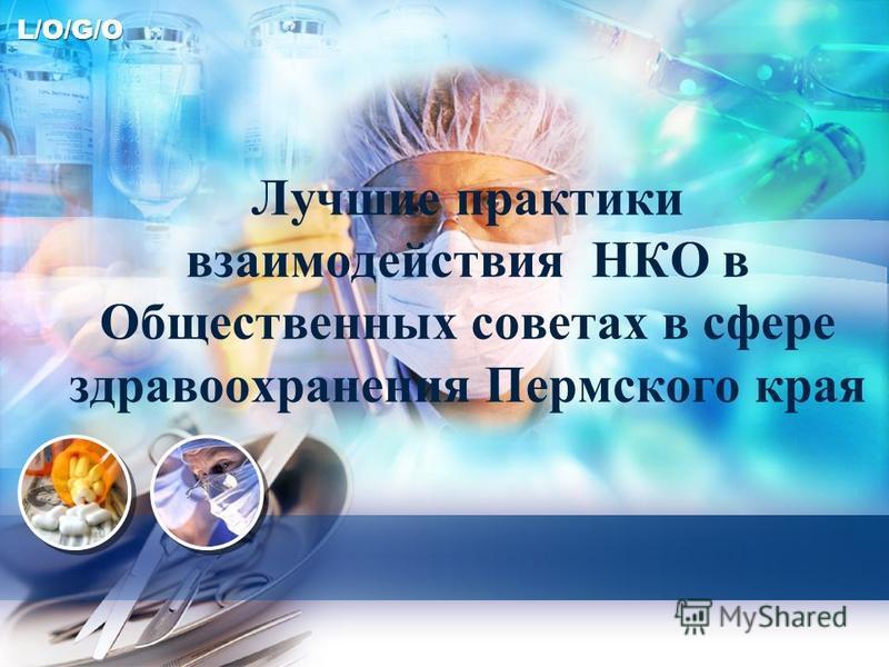 L/O/G/O Лучшие практики взаимодействия НКО в Общественных советах в сфере здравоохранения Пермского края