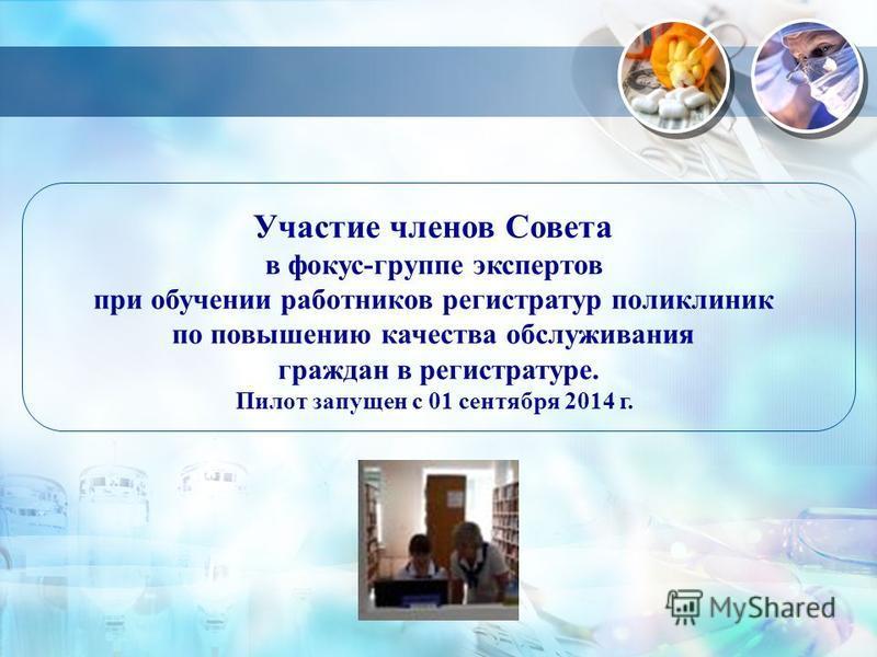 Участие членов Совета в фокус-группе экспертов при обучении работников регистратур поликлиник по повышению качества обслуживания граждан в регистратуре. Пилот запущен с 01 сентября 2014 г.