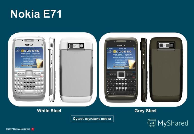 Nokia E71 White SteelGrey Steel Существующие цвета © 2007 Nokia confidential