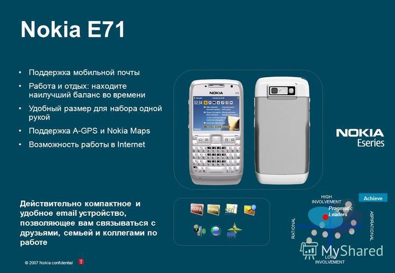Поддержка мобильной почты Работа и отдых: находите наилучший баланс во времени Удобный размер для набора одной рукой Поддержка A-GPS и Nokia Maps Возможность работы в Internet Nokia E71 A- GPS Действительно компактное и удобное email устройство, позв