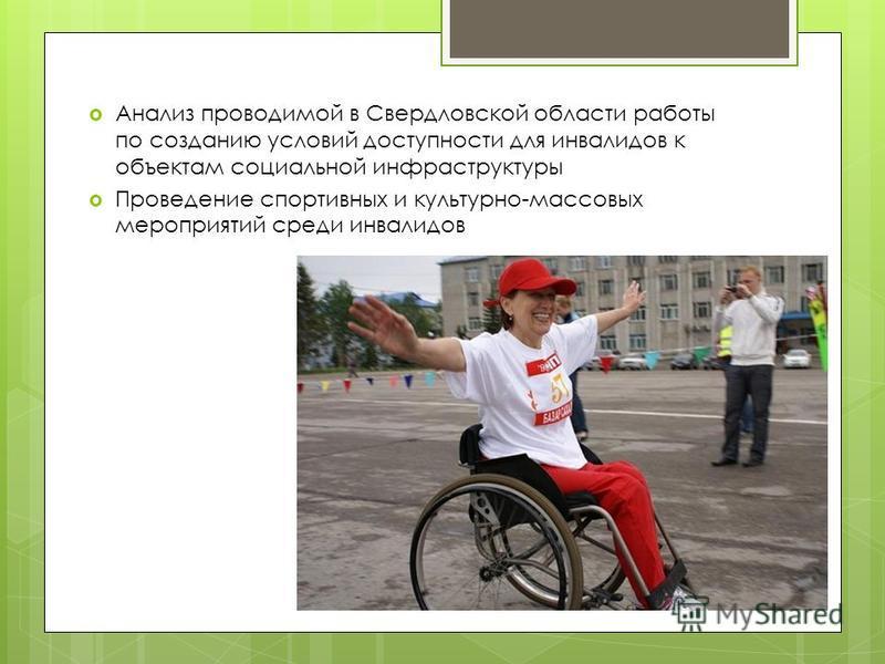 Анализ проводимой в Свердловской области работы по созданию условий доступности для инвалидов к объектам социальной инфраструктуры Проведение спортивных и культурно-массовых мероприятий среди инвалидов