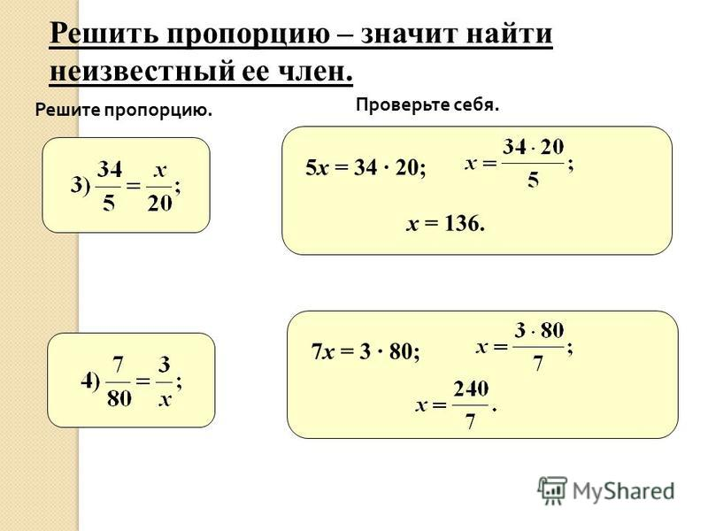 Решить пропорцию – значит найти неизвестный ее член. Решите пропорцию. Проверьте себя. 5 х = 34 · 20; х = 136. 7 х = 3 · 80;