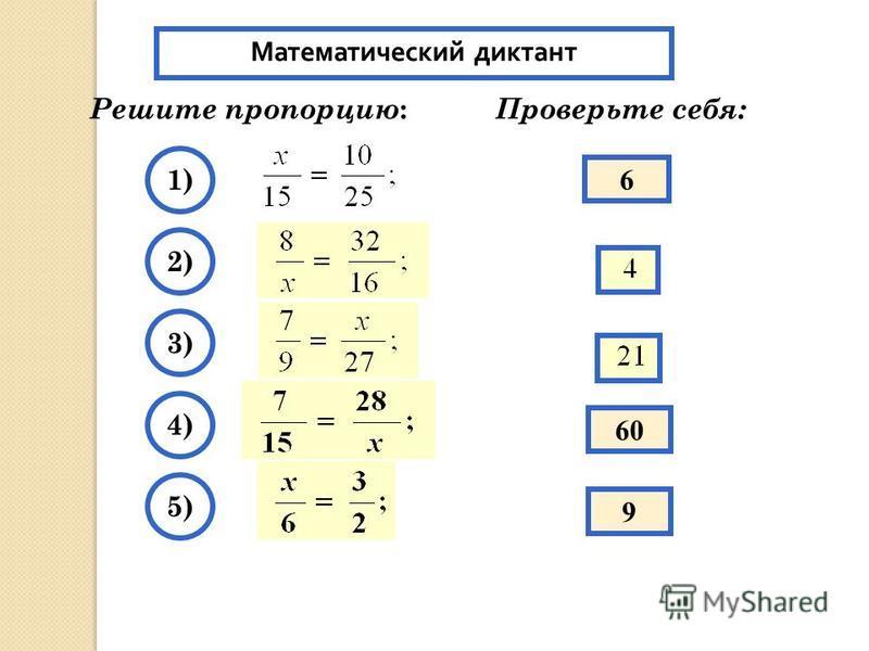 Математический диктант Решите пропорцию : Проверьте себя: 6 1) 2) 3) 60 4) 9 5)