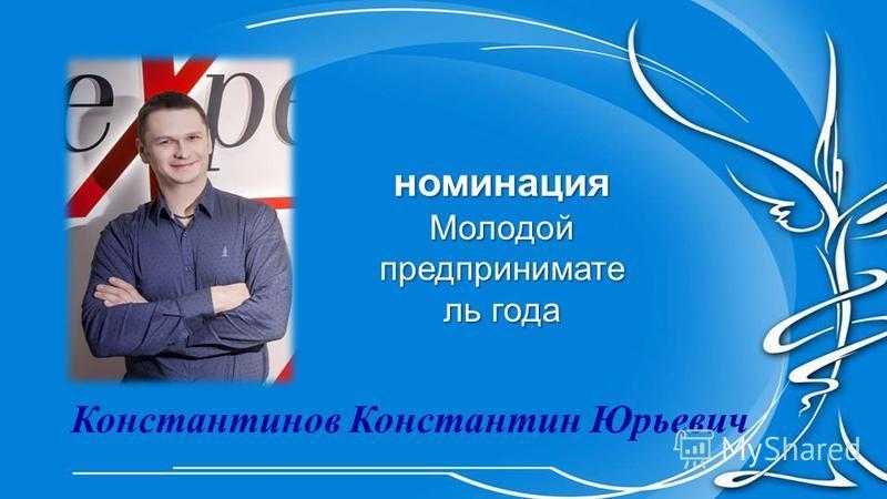 номинация Молодой предприниматель года Константинов Константин Юрьевич