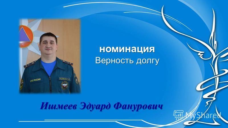 номинация Верность долгу Ишмеев Эдуард Фанурович