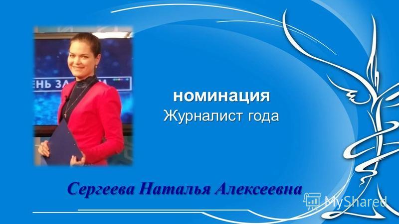 номинация Журналист года Сергеева Наталья Алексеевна