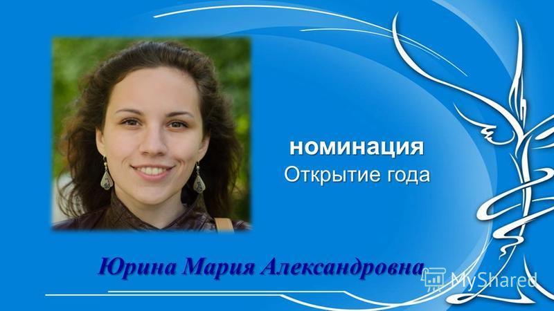 номинация Открытие года Юрина Мария Александровна
