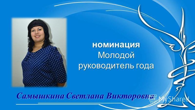 номинация Молодой руководитель года Самышкина Светлана Викторовна