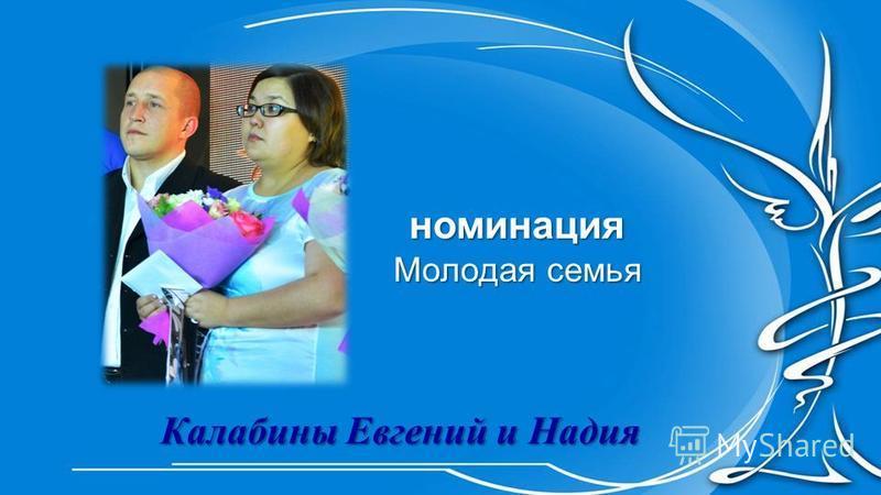 номинация Молодая семья Калабины Евгений и Надия