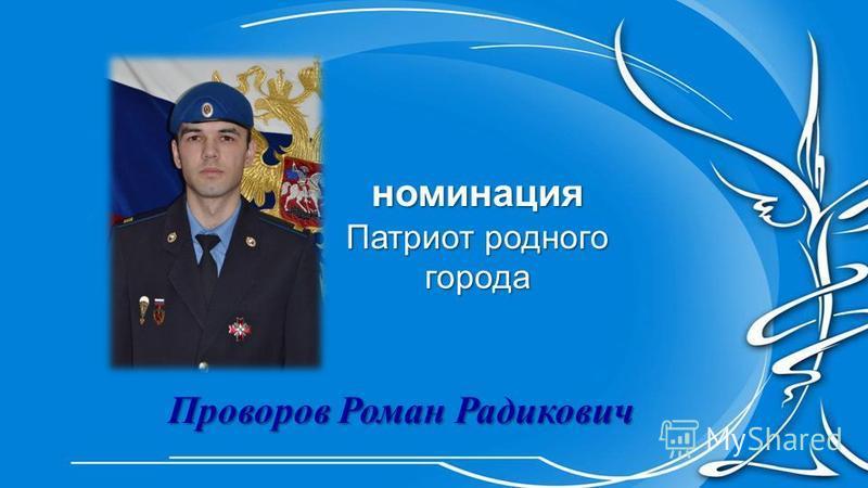 номинация Патриот родного города Проворов Роман Радикович