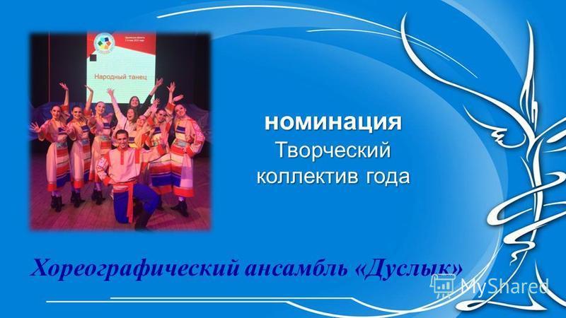 номинация Творческий коллектив года Хореографический ансамбль «Дуслык»