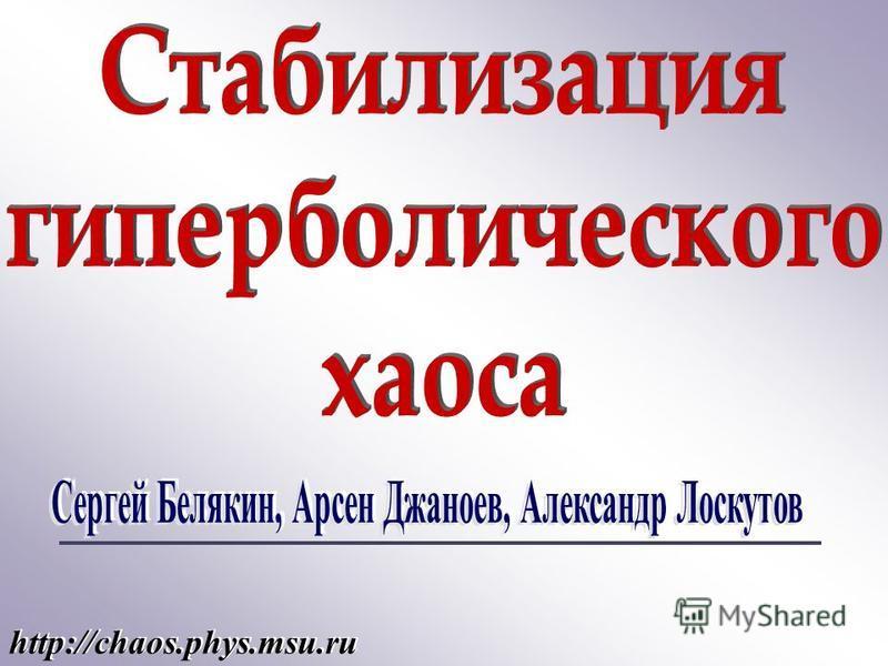 http://chaos.phys.msu.ru