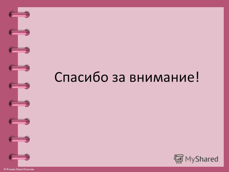 © Фокина Лидия Петровна Спасибо за внимание!