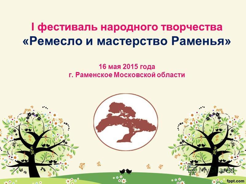 I фестиваль народного творчества «Ремесло и мастерство Раменья» 16 мая 2015 года г. Раменское Московской области