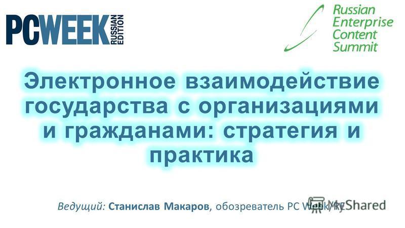 Ведущий: Станислав Макаров, обозреватель PC Week/RE