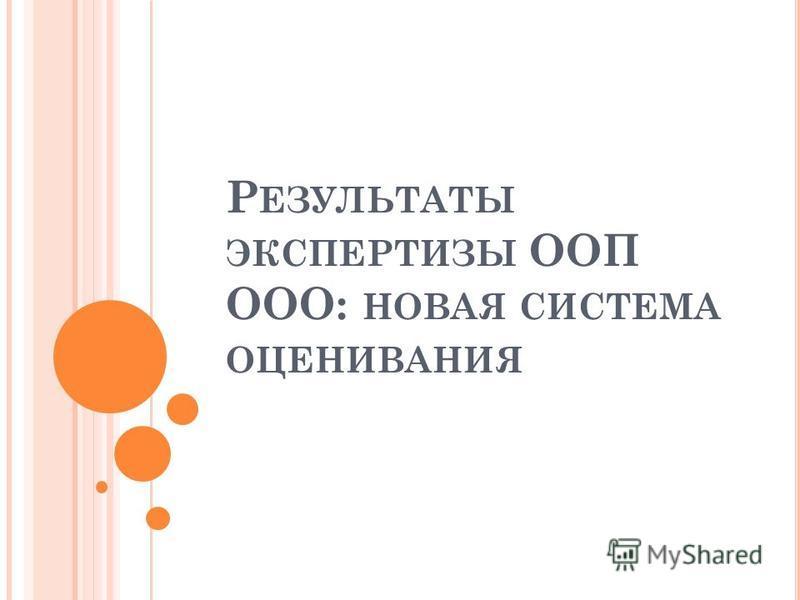 Р ЕЗУЛЬТАТЫ ЭКСПЕРТИЗЫ ООП ООО: НОВАЯ СИСТЕМА ОЦЕНИВАНИЯ